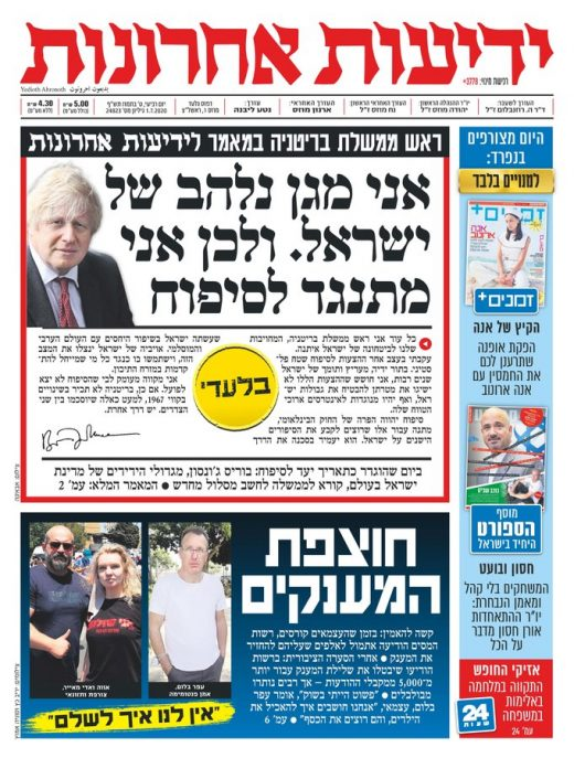 Boris Johnson- Yedioth Ahronoth